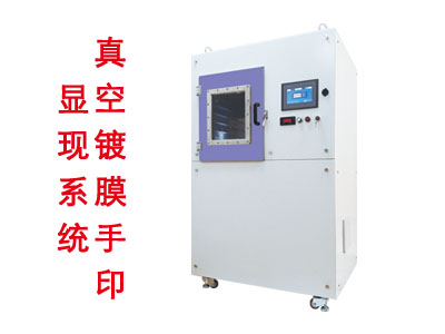 上海申剑最新研发的刑事技术产品——真空镀膜指印显现系统