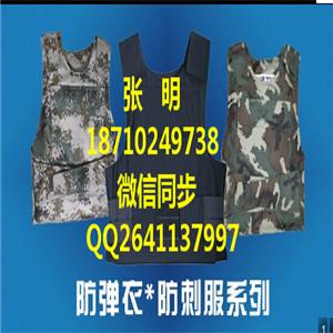 凯夫拉防弹衣 北京凯夫拉防弹衣 防弹衣