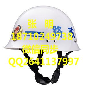 路政执勤头盔+公路执勤头盔+城管执勤头盔