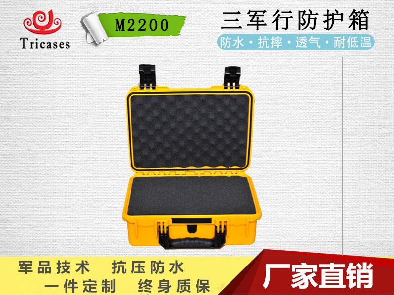 小型危险品探测仪保护箱 三军行厂家供应