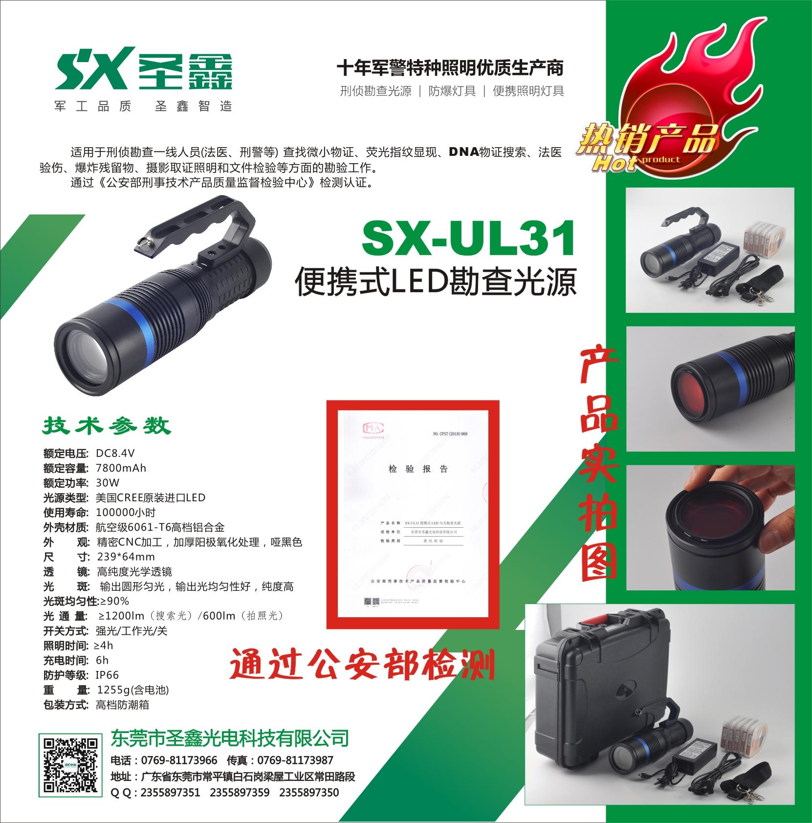厉害了!SX-UL31便携式LED匀光勘查光源荣获公安部检测报告