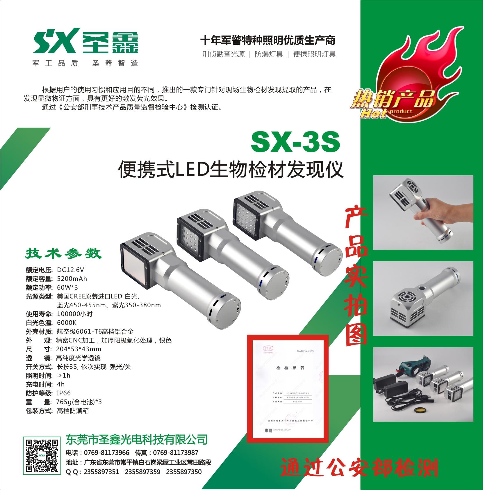 恭喜!圣鑫光电SX-3S便携式生物检材发现仪-通过公安部检测认证