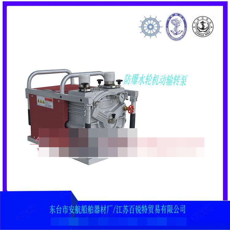 安航牌SD/XD-85防爆输转泵