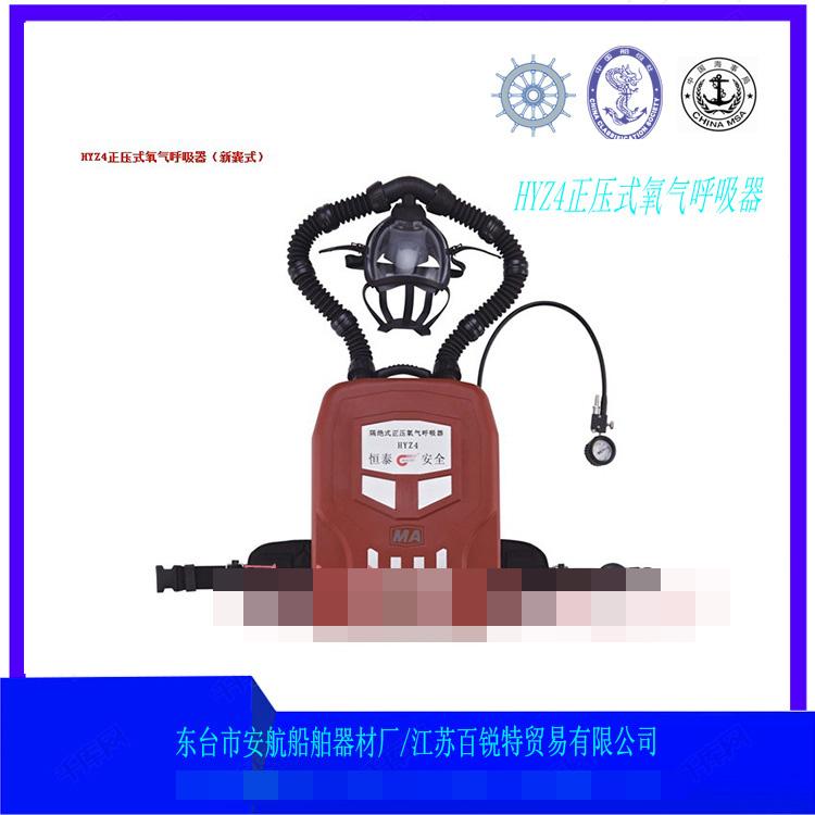 HYZ4(C)正压式氧气呼吸器(舱式)