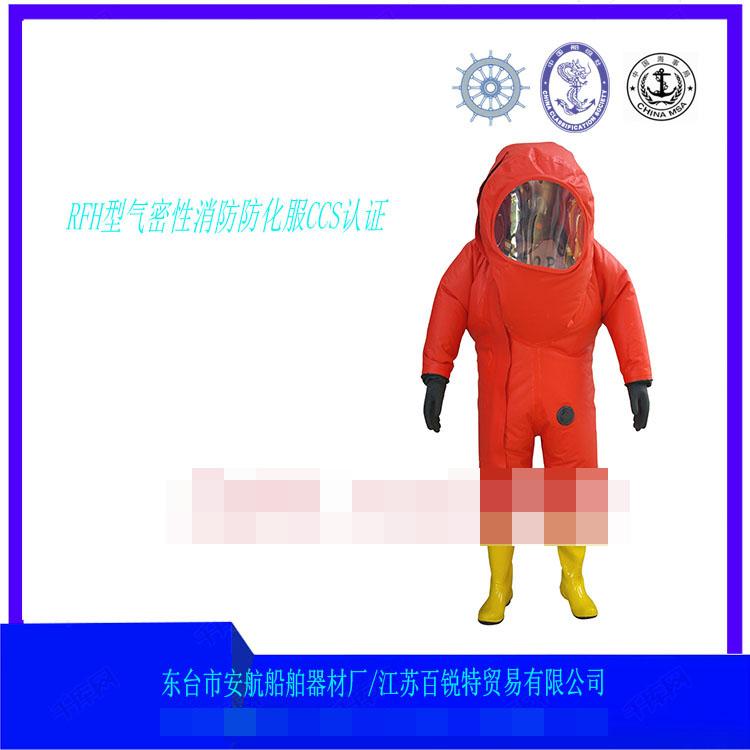 RHF-02重型全密封防化服