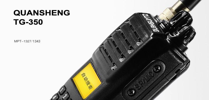 泉盛集群产品TG-350