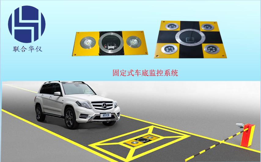 车底监控系统 车辆底盘安全检查系统 视频车底监控检查系统