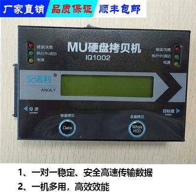 硬盘快速取证机脱机对拷视频数据快拷系统位对位备份一拖一IQ1002