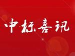 【中标喜讯】杭州亨百信息顺利中标广东省河源市中级人民法院枪弹柜项目!