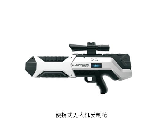 便携式无人机反制枪