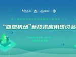 """同方威视机场安检整体解决方案助力中国民航""""四型机场""""建设(组图)"""