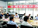 第240期警用行业沙龙在上海合时成功举办!(组图)