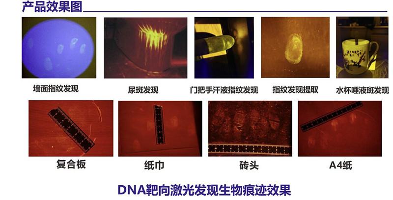 HX-SCX便携式双波段激光物证发现仪 靶向激光物证发现仪1.jpg