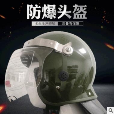 特种防护安全防爆头盔