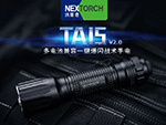 新品上市|纳丽德TA15 V2.0,多电池兼容战术手电(组图)