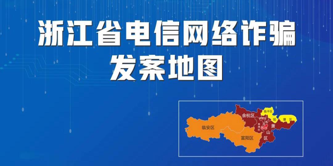 杭州诚泰与你分享:浙江省电信网络诈骗发案地图来了!(组图)