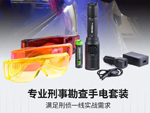 新品上市 | P56电筒式六波段刑侦勘察光源,发现真相
