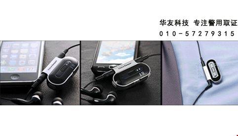 语音通话防窃听设备-语音守护者1000附图.jpg