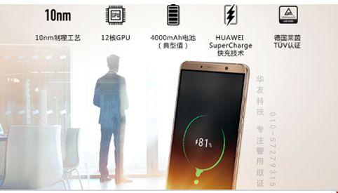 华为MATE-10-取证手机附图.jpg