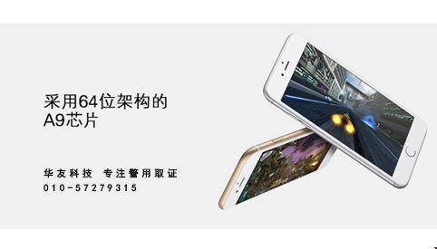 IPHONE-6S-PLUS-影音取证手机附图.jpg