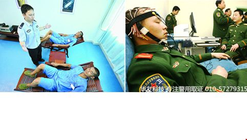 警员心理技能训练系统附图.jpg
