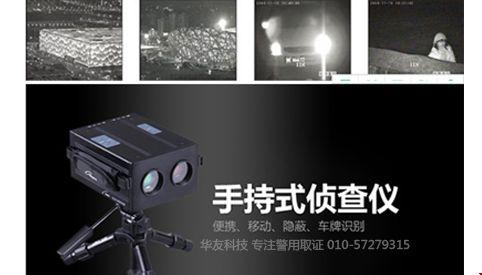 全天候激光夜视侦查设备附图.jpg