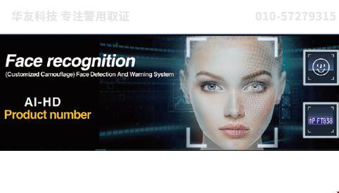 5G动态预警系统(人脸识别、车牌识别)(附图).jpg