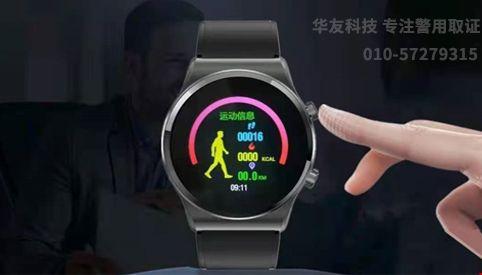 智能手表取证仪(附图).jpg