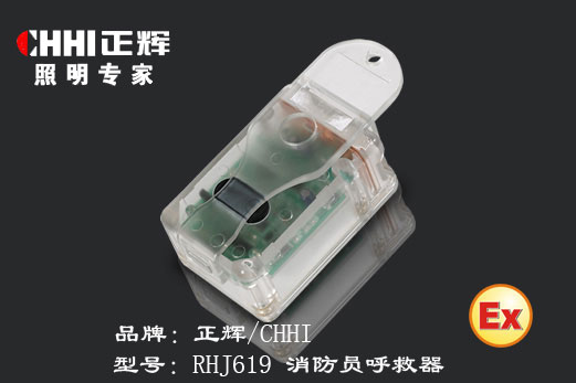 方位灯呼救器