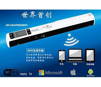 无线WIFI便携式文检扫描仪