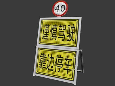 交通执法现场预警牌