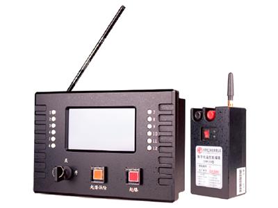 交互式数字化遥控系统(遥控起爆器)