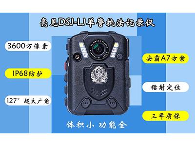 多功能现场执法记录仪