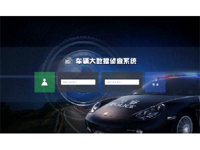 车辆大数据侦查系统