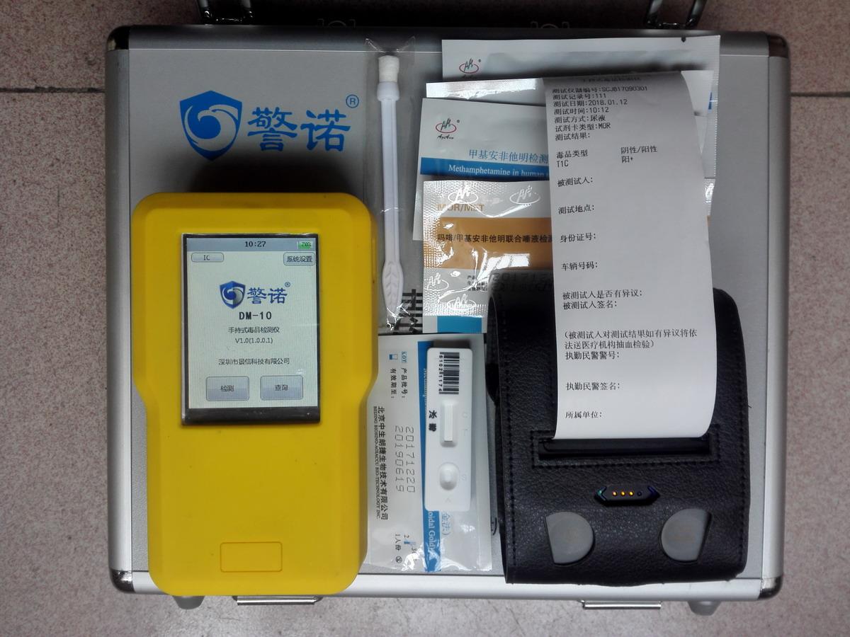 手持式毒品检测仪
